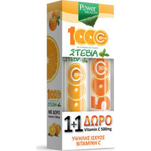 POWER HEALTH VITAMIN C 1000 MG ΜΕ ΣΤΕΒΙΑ Χ 24 EFFERVESCENT TABS + ΔΩΡΟ POWER HEALTH VITAMIN C 500 MG X 20 EFFERVESCENT TABS